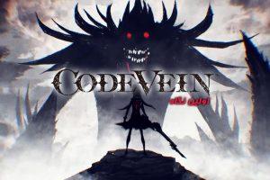 اولین نگاه به بازی Code Vein