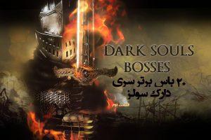 20 باس برتر سری Dark Souls (بخش دوم)