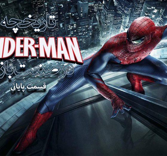 تاریخچه Spider-Man در صنعت بازی