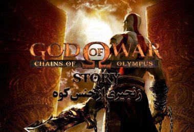 داستان God of War Chains of Olympus