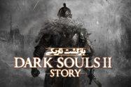 داستان Dark Souls 2