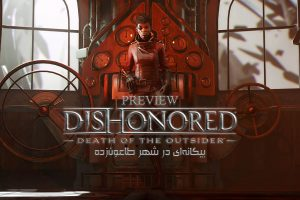 پیش نمایش بازی Dishonored: Death Of The Outsider