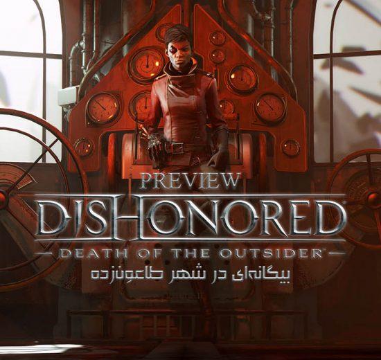 پیش نمایش Dishonored: Death Of The Outsider