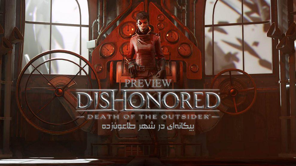 پیش نمایش بازی Dishonored: Death Of The Outsider