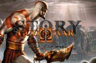 داستان God Of War 2