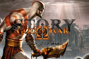 داستان God Of War 2