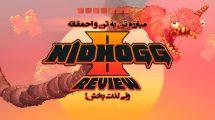 نقد و بررسی Niddhogg 2