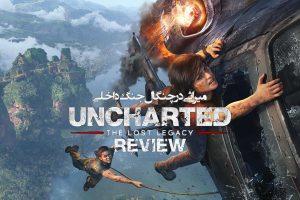نقد و بررسی Uncharted The Lost Legacy