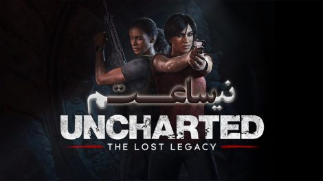 نیم ساعت - Uncharted The Lost Legacy