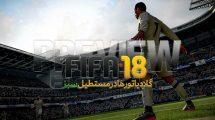 پیش نمایش FIFA 18