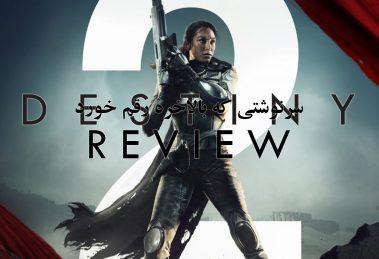 نقد و بررسی Destiny 2