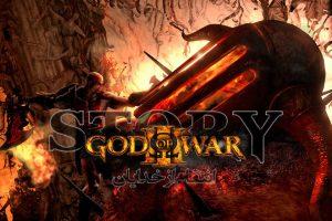 داستان God of War 3