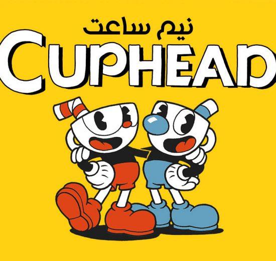 نیم ساعت - Cuphead