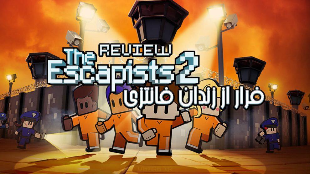 نقد و بررسی The Escapists 2