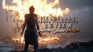 نقد و بررسی Hellblade Senua's Sacrifice