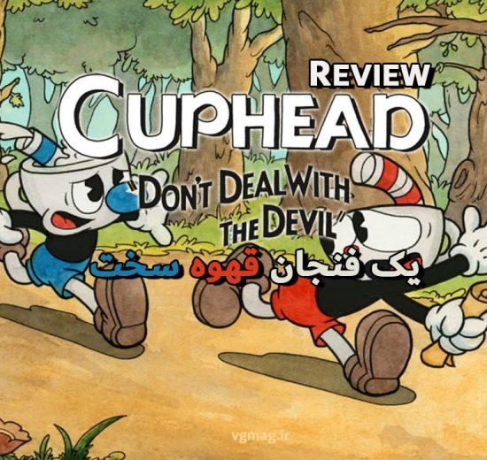 Cuphead vgmag.ir Review