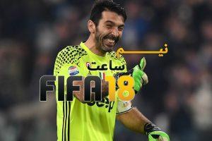 نیم ساعت - FIFA 18
