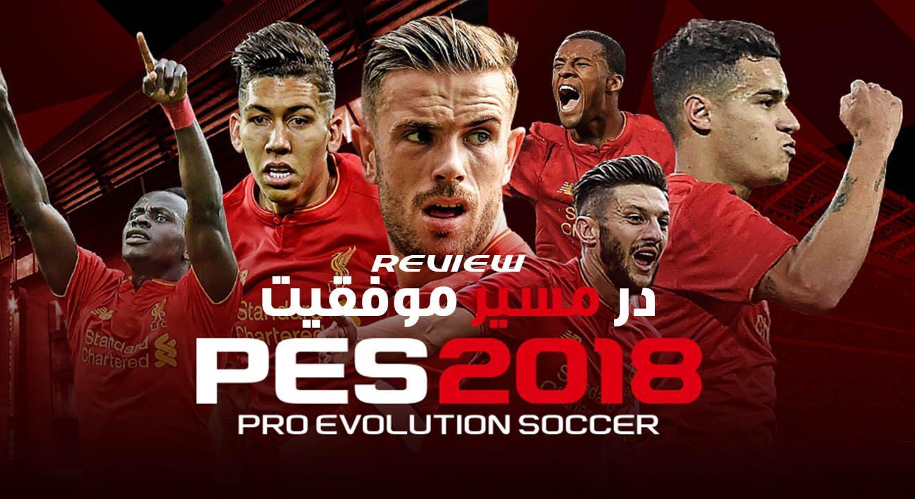 نقد و بررسی PES 2018