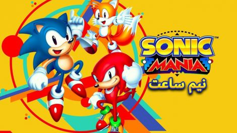 نیم ساعت - Sonic Mania