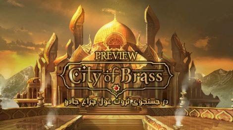 پیش نمایش بازی City of Brass