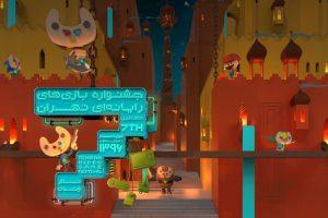 فراخوان هفتمین جشنواره بازیهای رایانهای تهران از فردا یکم آذر