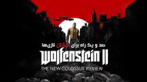 نقد و بررسی Wolfenstein 2 The New Colossus