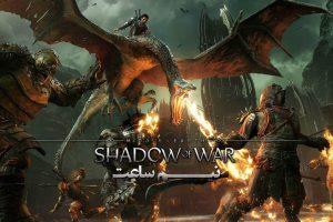 نیم ساعت - Shadow of War