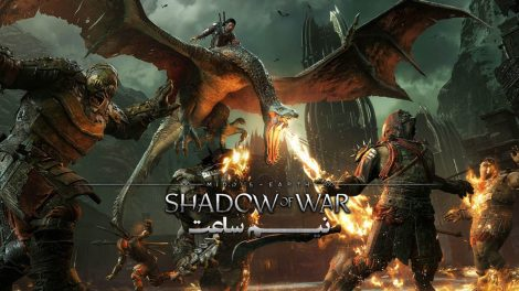 نیم ساعت - Shadow of War