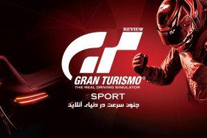 نقد و بررسی Gran Turismo Sport