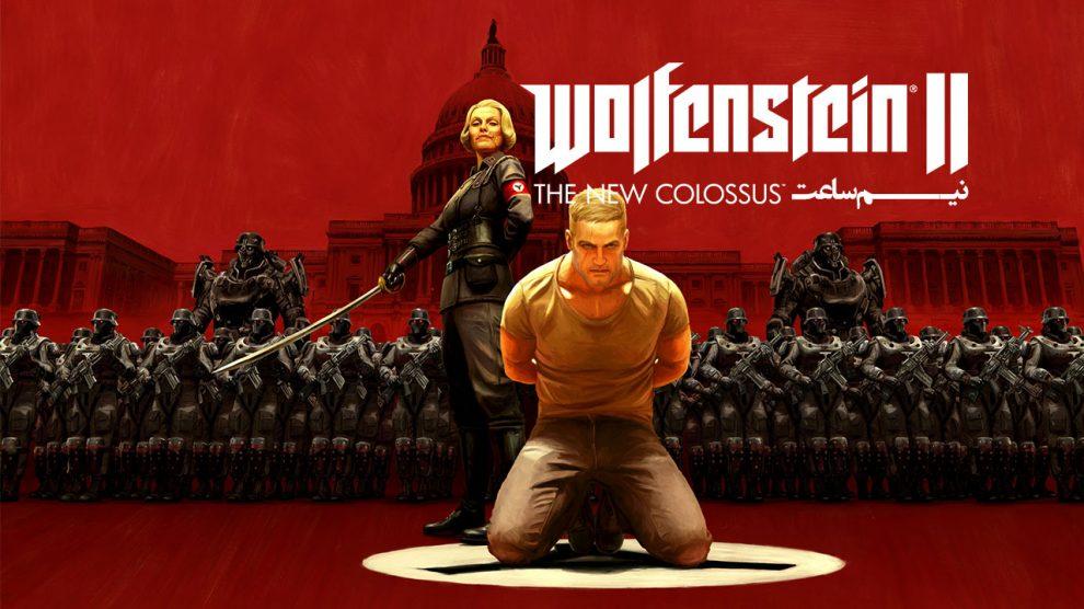 نیم ساعت - Wolfenstein II The New Colossus