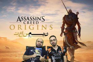 نیم ساعت - Assassins Creed Origins