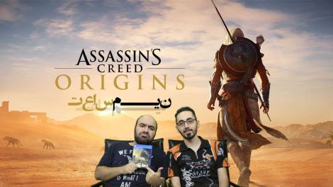 نیم ساعت - Assassins Creed Origins
