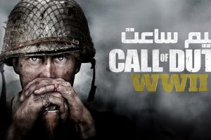 نیم ساعت - Call of Duty WWII