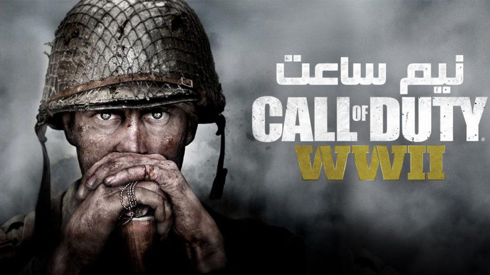 نیم ساعت - Call of Duty WWII