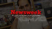 Newsweek – دوم آذر 1396