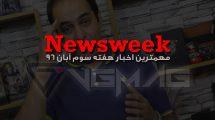 Newsweek - بیست و پنجم آبان 1396