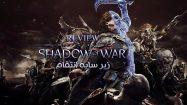 نقد و بررسی Middle Earth Shadow of War