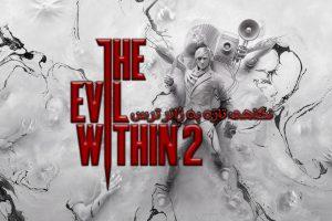 نقد و بررسی The Evil Within 2