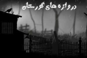 بازی دروازه های گورستان