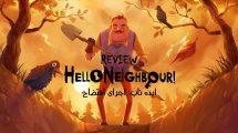 نقد و بررسی Hello Neighbor