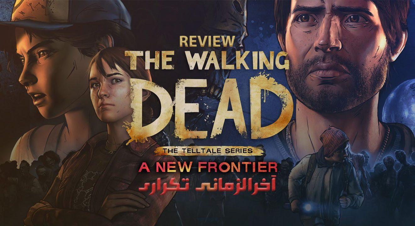 نقد و بررسی The Walking Dead A New Frontier