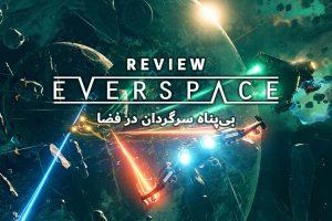نقد و بررسی Everspace