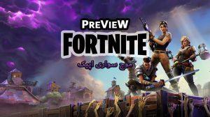 پیش نمایش بازی Fortnite