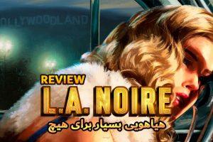 نقد و بررسی L.A.Noire