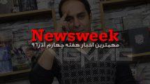 Newsweek – سی ام آذر 1396