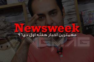 Newsweek – هفتم دی 1396