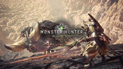 نیم ساعت - Monster Hunter World Beta