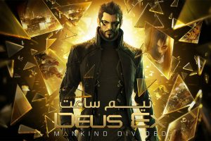 نیم ساعت - Deus Ex Mankind Divided