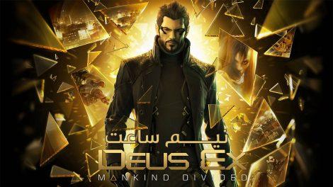 نیم ساعت - Deus Ex Mankind Divided