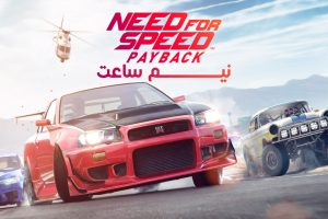 نیم ساعت - Need For Speed Payback